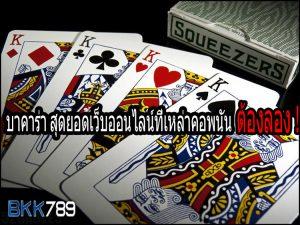 บาคาร่า bkk789