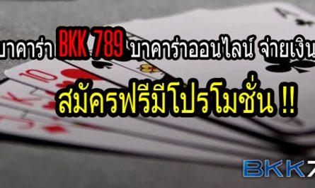บาคาร่าออนไลน์ BKK789.net