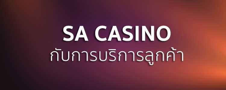 SA casino กับการบริการลูกค้า