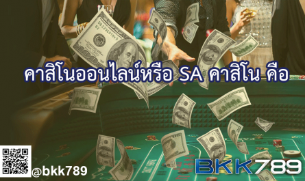 SA-casino-คือ