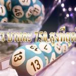 หวยลาว-บาทละ-750-สูงที่สุดในไทย